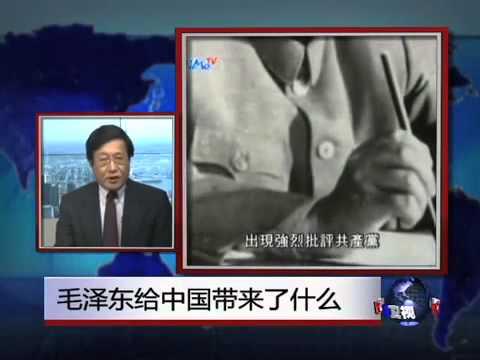 焦点对话:毛泽东特别节目之二:毛给中国带来了什么