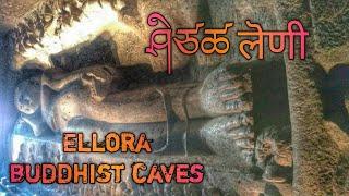 Amazing architecture Verul caves   Ajanta ellora caves   Buddhist caves   वेरूळ लेणी। SNT Vlogs  