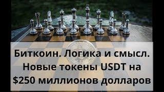 Биткоин. Логика и смысл. Новые токены USDT на $250 миллионов долларов