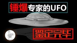 2014年發生了壹次戰勝專家和軍方的UFO事件