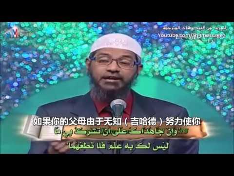 对伊斯兰的十大误区之一 吉哈德 有字幕 - مفاهيم خاطئة عن الإسلام - الجهاد