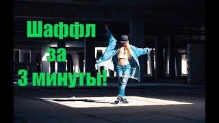 Как научиться танцевать шаффл. 3 базовых движения