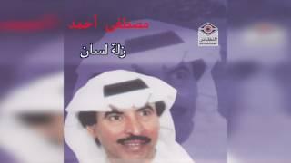 Zalet Lesan مصطفى أحمد - زلة لسان تحميل MP3