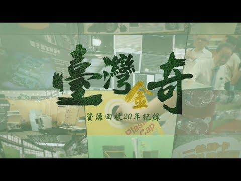 臺灣金奇-資源回收20年紀錄.jpg