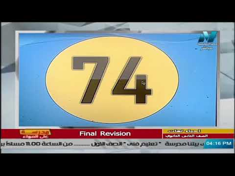 أحياء لغات للصف الثاني الثانوي 2021 - الحلقة 26- Final Revision