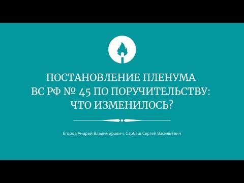 Постановление Пленума ВС РФ № 45 по поручительству что изменилось