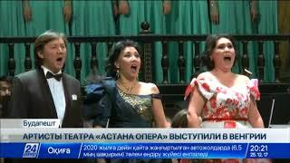Артисты театра «Астана Опера» триумфально выступили в Венгрии