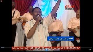تحميل اغاني عبدالله البعيو - دخري الزمان MP3