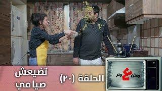 وطن ع وتر 2019-  تضيعش صيامي  - الحلقة العشرون -20