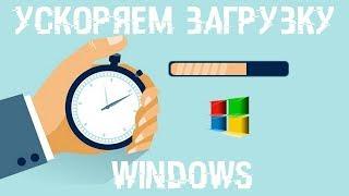 Секретный метод ускорения загрузки Windows Загрузка Windows за 6 сек