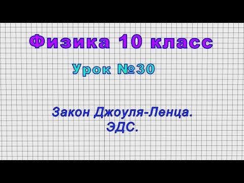 Физика 10 класс (Урок№30 - Закон Джоуля-Ленца. ЭДС.)