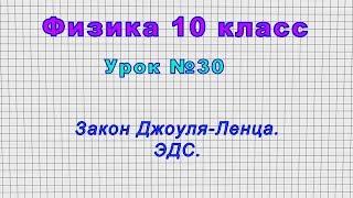 Физика 10 класс Урок 30 - Закон Джоуля-Ленца. ЭДС.