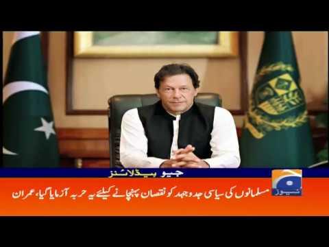 Geo Headlines - 02 PM - 15 March 2019 (видео)