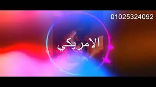 تحميل و مشاهدة ريمكس عالي علي مهرجان حالات واتس MP3