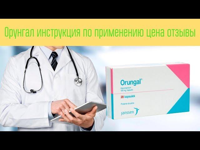 Видео Орунгал