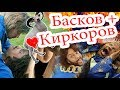Филипп Киркоров и Николай Басков - Извинение за IBIZA (РЕАКЦИЯ на КЛИП)