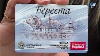 С 1 июня дня новгородцы смогут оплатить поездку в общественном транспорте «Берестой»