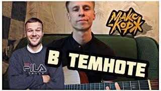 МАКС КОРЖ - В ТЕМНОТЕ кавер на гитаре