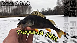 Рыбалка зимняя в орловской области