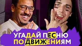 Угадай песню по движениям | Face, Feduk & Элджей, Азино 777, Скриптонит, Linkin Park