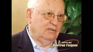 Горбачев: Ельцин был моей ошибкой