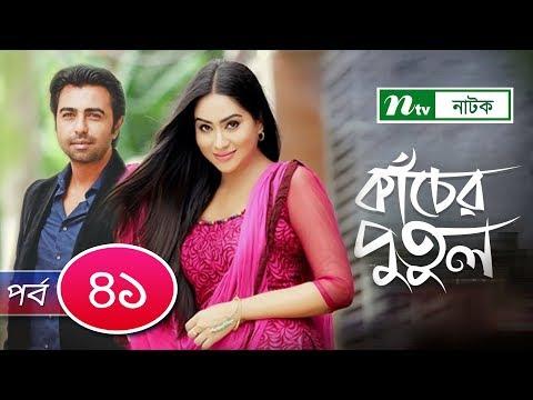 Download Kacher Putul | কাঁচের পুতুল | EP 41 | Apurba | Mamo | Nabila | Tasnuva Elvin | NTV Drama Serial HD Mp4 3GP Video and MP3