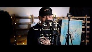 Jay Chou 周杰倫【七里香 Qi Li Xiang】(翻唱 Cover) AlvinWCH 黃志宏