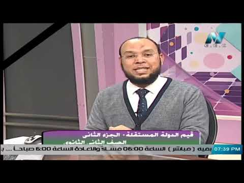 تاريخ الصف الثاني الثانوي 2020 (ترم 2) الحلقة 2 - قيم الدولة الاسلامية