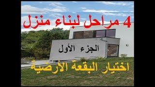 اختيار  البقعة  الأرضية  للبناء بالمغرب