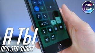 15+ скрытых функций iOS 11 для iPhone и iPad. Apple про это не рассказывала!