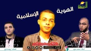 الهوية دكتور محمود نصر و محمد سعيد ويوسف فرج برنامج مع الشباب