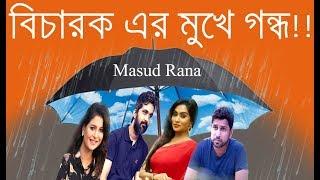 বিচারক এর মুখে গন্ধ ! Ke Hobe Masud Rana (Roasted) |  Soykot Ahmed Sagor | Odvut Production