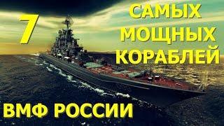 7 Самых мощных кораблей ВМФ России