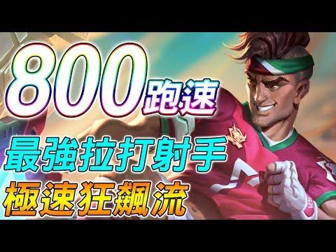 800跑速,最強拉打射手-lobo