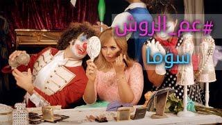 تحميل اغاني SOMA - 3am El Rewish (Music Video) I (سوما - عم الروش (فيديو كليب MP3