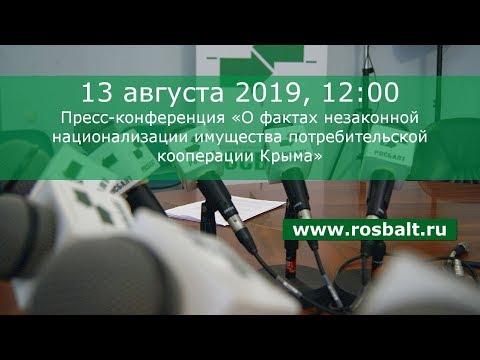 «О фактах незаконной национализации имущества потребительской кооперации Крыма»