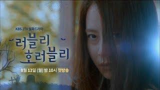 [송지효] KBS 러블리 호러블리 티저