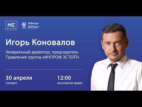 Игорь Коновалов   Как будут работать ТЦ в посткарантинный период