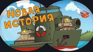 Новая история Мультики про танки