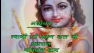 Brij 84 Kos Parikarma Part 1 || ब्रज 84 कोस परिकर्मा भाग 1 #By Swami Karun Dass Ji Maharaj