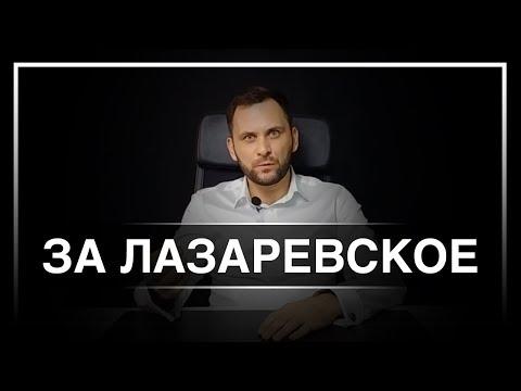 ОПРОВЕРЖЕНИЕ: Лазаревское - так это же Сочи!