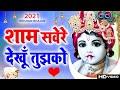 👌Sham Savere Dekhu Tumko Kitna Sundar Roop Hai💕Mera Shyam Aa Jata Mere Samne - Krishan Bhajan 2021