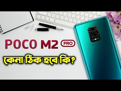Poco M2 Pro bangla review | Poco M2 Pro price in bangladesh | AFR Technology