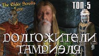 Долгожители Тамриэля, ТОП-5 | TES Лор [AshKing]