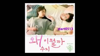"""Video thumbnail of """"[Audio] 150725 수지(Suzy) - 왜 이럴까(Why Am I like This) - 너사시 OST Part.5"""""""