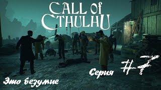 Call of Cthulhu прохождение /#7 Хаос по округе