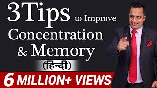 3 Tips To Improve Concentration & Memory For Students in Hindi By Vivek Bindra