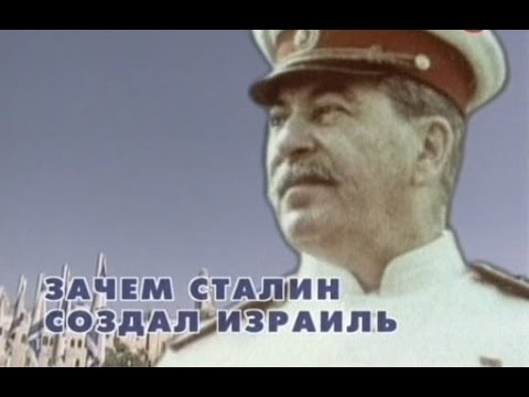 Зачем Сталин создал Израиль