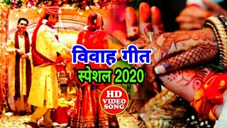 विवाह गीत स्पेशल 2020 #Video Song || New Vivah Songs - Download this Video in MP3, M4A, WEBM, MP4, 3GP