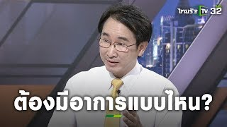 รองอธิบดีกรมควบคุมโรค ตอบข้อสงสัยมีอาการแบบไหน? ถึงต้องไปตรวจ | ถามตรงๆกับจอมขวัญ | ThairathTV